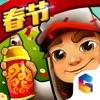 地铁跑酷-官方中文版新春上线