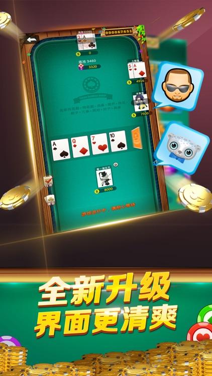 汉游天下棋牌游戏 screenshot-3