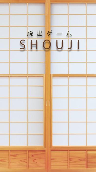 脱出ゲーム SHOUJI紹介画像1