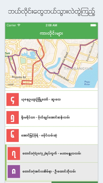 39 Bite Pu - Yangon Bus Guide