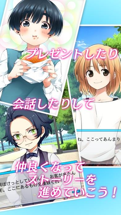 少年ごはん -愛情育成ゲームスクリーンショット3