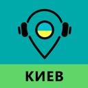 Ask Guide Киев – аудио туры и путеводитель