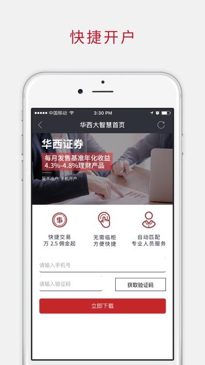 华西证券大智慧-开户炒股交易软件 screenshot-3