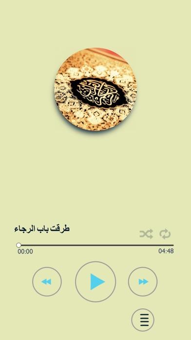 anachid sans musique mp3 gratuit