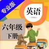 小学英语六年级下册HD 人教版PEP同步教材学习机