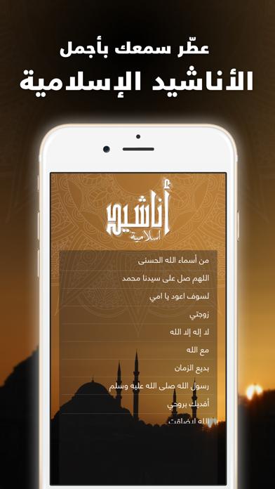 اناشيد اسلامية و صوتيات دينية sur pc