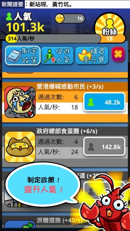 我要選特首! screenshot-3
