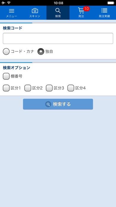 alf-web発注のスクリーンショット2