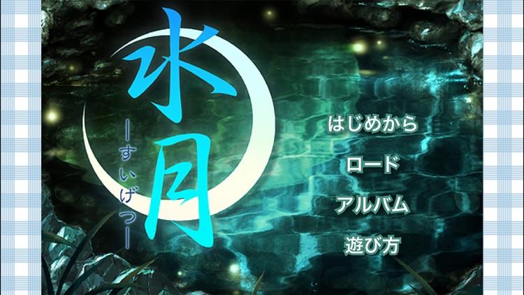 水月 screenshot-4