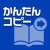 電話帳かんたんコピー - iPhoneアプリ