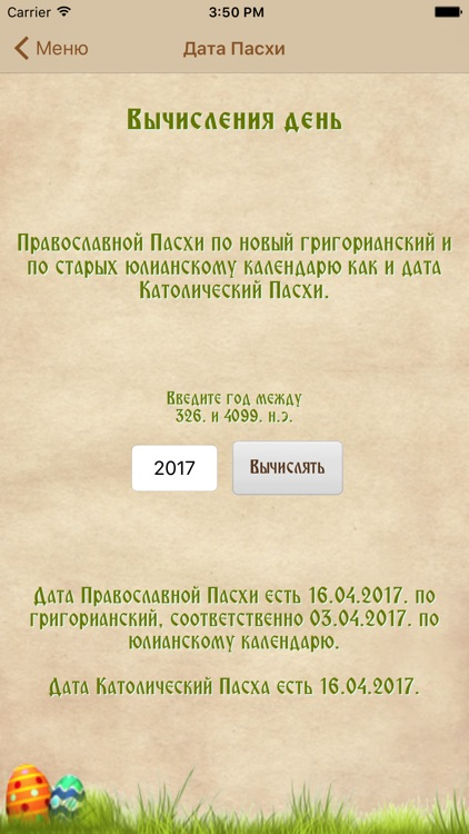 Russian Orthodox Calendar Pro screenshot-4