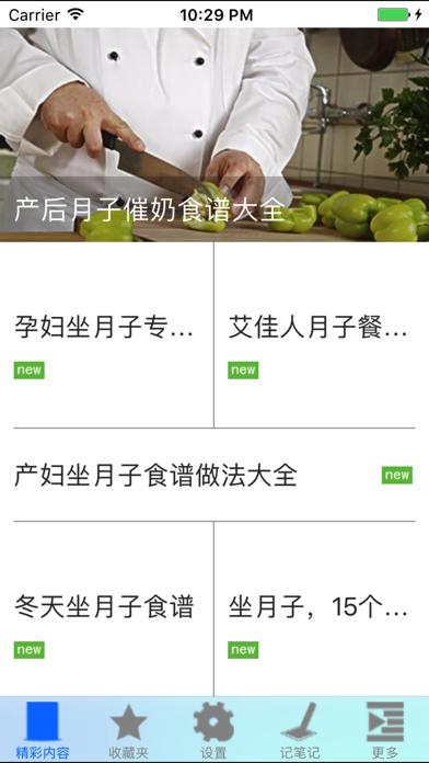 Screenshot #2 pour 坐月子食谱大全