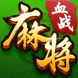 四川麻将-经典血战到底的棋牌游戏