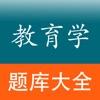 教育学考试题库(2017教师招聘考试及教师资格证考试)