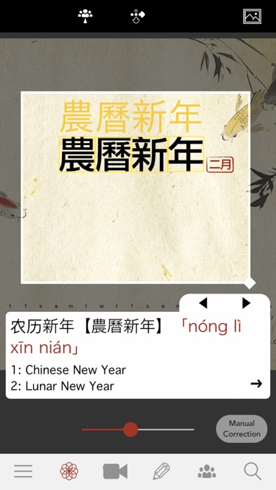 HanYou Offline OCR Chinese Dictionary / Translator - Translate Chinese Language into English by Camera, Photo or Drawing Screenshot 4