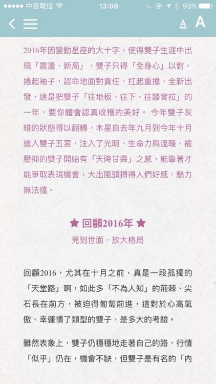 2017唐立淇星座運勢大解析 screenshot-3