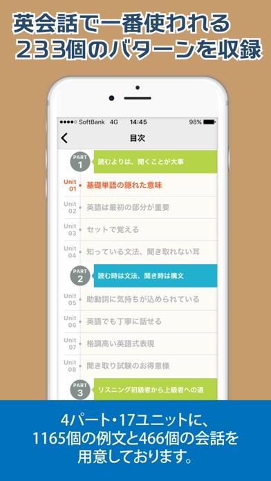 すぐに話せる英会話233 <リスニング編>... screenshot1
