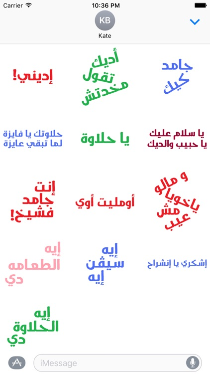 إديني - Arabic Stickers for iMessage