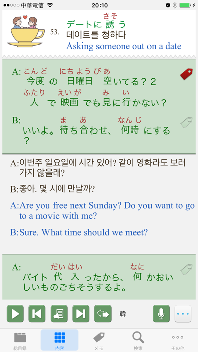 日韓英‧日常会話辞書のおすすめ画像3