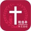 圣经中文版-(圣经和合本 + 名师朗读 中英对照)