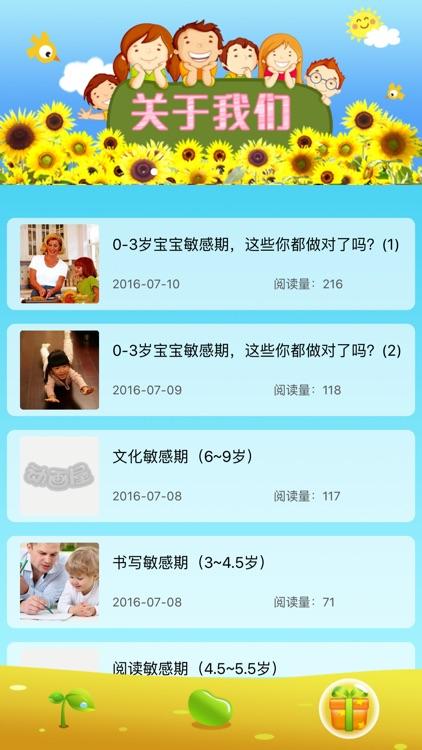 儿童英语早教-中英文双语儿歌动画屋 screenshot-4