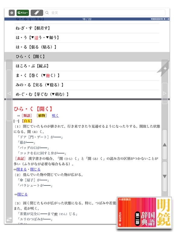 https://is3-ssl.mzstatic.com/image/thumb/Purple111/v4/9c/c0/ea/9cc0eadc-d6f9-4b8d-8eab-a570633f8e3d/source/576x768bb.jpg