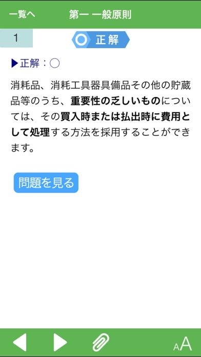 日商簿記1級・全経上級 攻略ナビ ~理論編~のおすすめ画像3