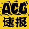 ACG速报-二次元宅腐女软萌热血聚集地