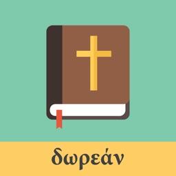 Greek and English KJV Bible