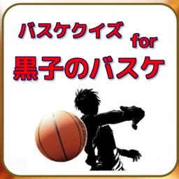 バスケクイズ for 黒子のバスケ