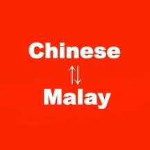 Chinese to Malay Translator - Malay to Chinese