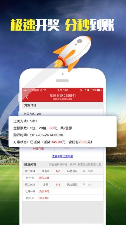 好彩店彩票-手机买竞彩足球、彩票、竞彩篮球 screenshot-4