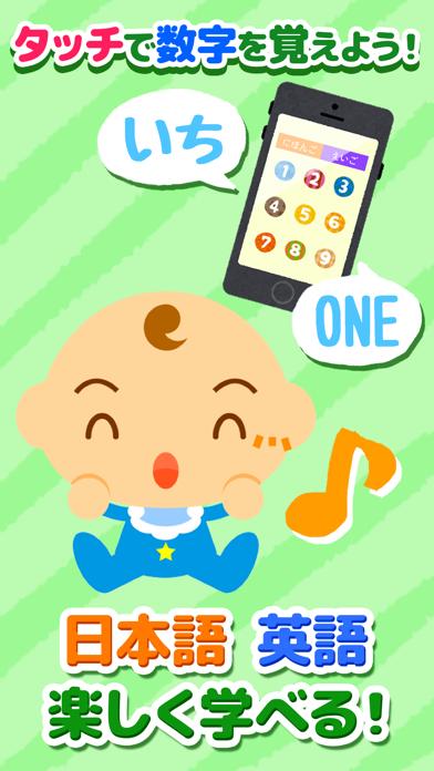 タッチで数字を覚えよう!【子供が喜ぶ知育アプリ】のおすすめ画像1