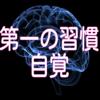 Naoto Kawai - 第一の習慣(自覚) アートワーク