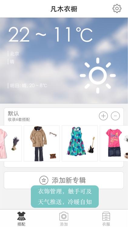 凡木衣橱 screenshot-0