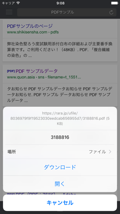 Private Browser Deluxeのおすすめ画像4