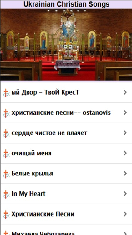 Ukrainian Christian Songs