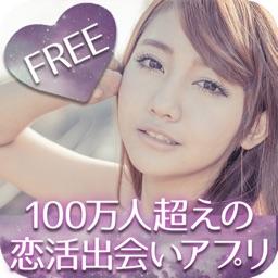 安心・安全!大人の出会いは-無料チャット掲示板-婚活惑星(公式アプリ)!