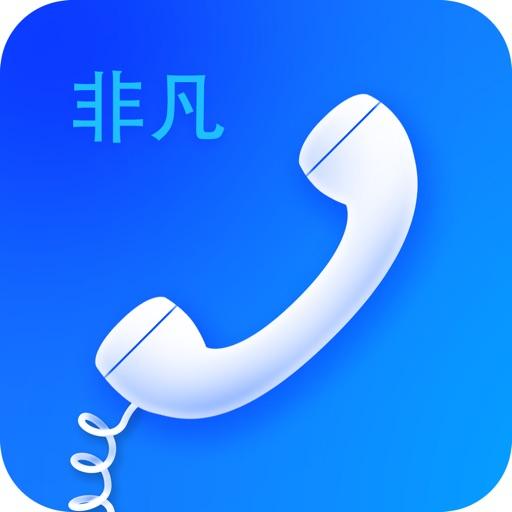 非凡通讯 application logo