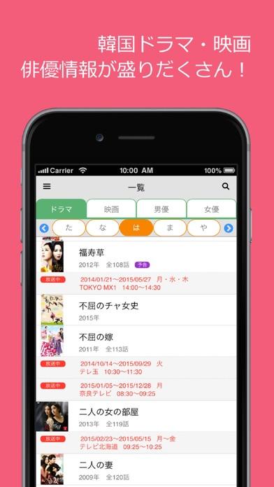 Screenshot for 韓ドラ大辞典 ~韓国ドラマ・映画、俳優情報かんたん検索アプリ in Japan App Store