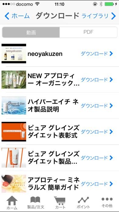 TIENS JAPAN ScreenShot4