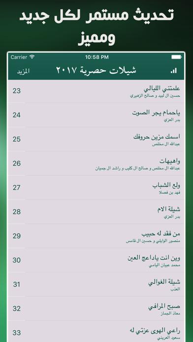 شيلات 2017 بدون نت حصريةلقطة شاشة5