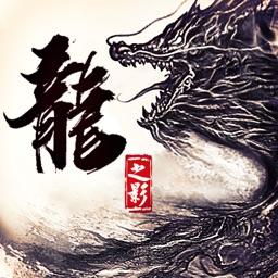 龙之影-不容错过的情缘武侠