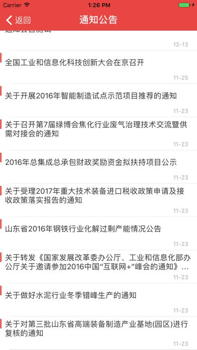 经信通-移动办公OA screenshot three