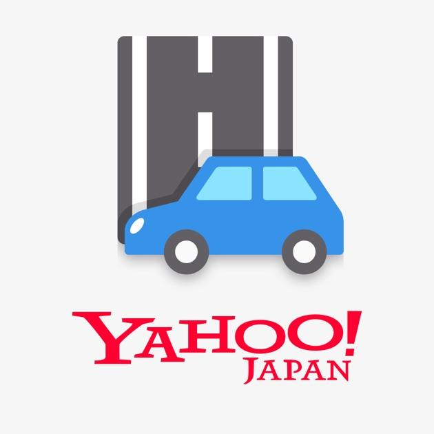 Yahoo!カーナビ - 無料で使える本格カーナビアプリ