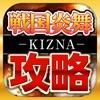 攻略&ニュースまとめアプリ for 戦国炎舞KIZNA攻略