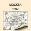 Moscow (1897). Historical map.
