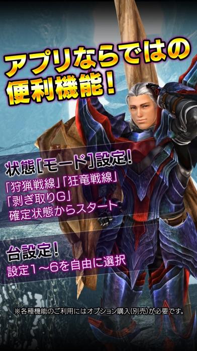 パチスロ モンスターハンター 狂竜戦線 screenshot1