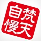 ぼんてんGROUP 公式アプリ icon