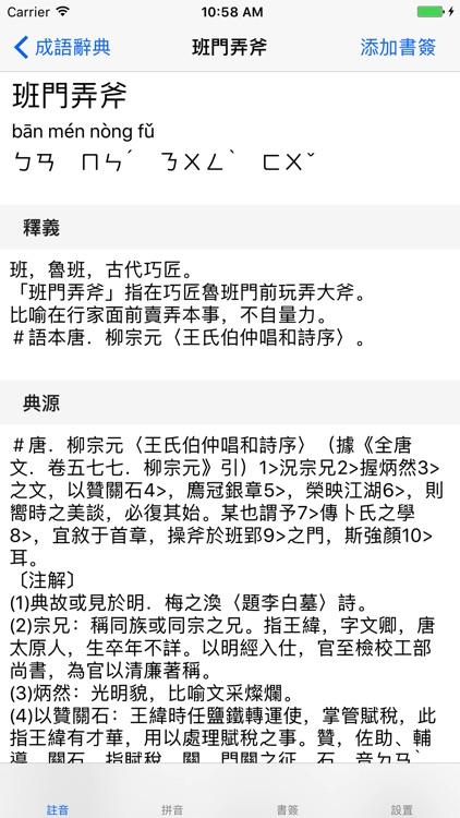 成語辭典專業版 screenshot-4